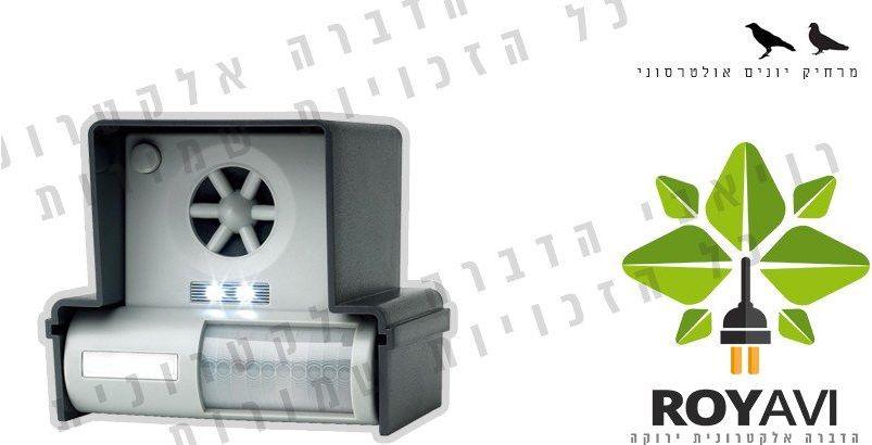 מעולה מרחיק יונים אלקטרוני | מכשיר אולטראסוני להרחקת יונים XR-12